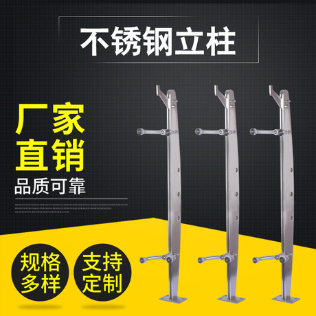 不锈钢立柱定做 不锈钢玻璃栏杆立柱 304不锈钢楼梯扶手厂家批发