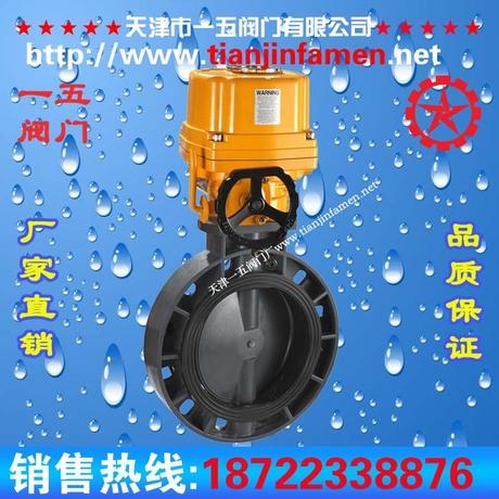 电动塑料蝶阀D971X-10S PVC电动蝶阀 化工专用蝶阀