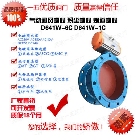 厂家直销气动通风高温烟气烟道粉尘蝶阀D641W-6C