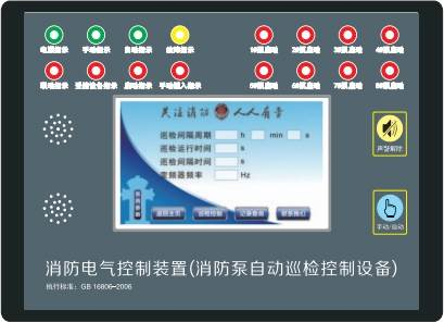 ESXF-3KZ消防泵控制柜控制器