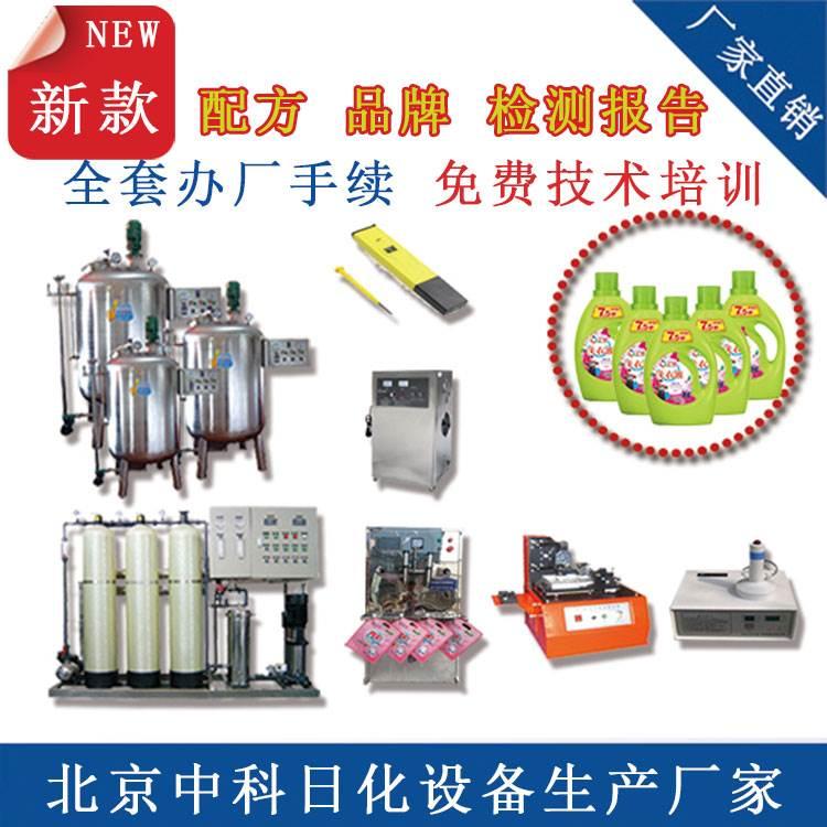中科洗衣液设备|洗洁精|洗手液|招商代理|机器设备加盟