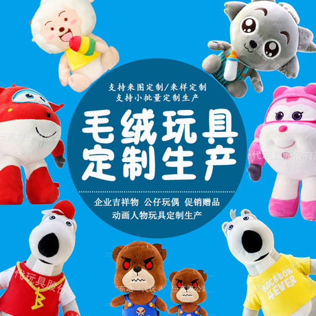 深圳毛绒玩具定制厂家 创意新款公仔批发 吉祥物礼品公仔定制加工