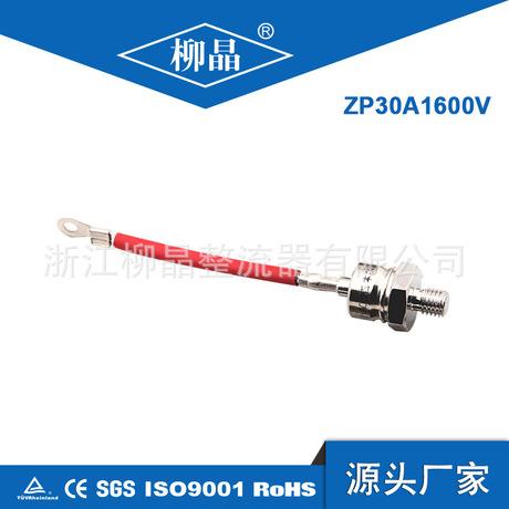 螺旋式防反二极管 ZP30A1600V 2CZ30A 正反向现货离合器机组选用