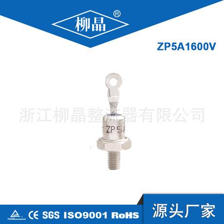 交直流变换器用配件 ZP5A1600V螺旋式防反二极管 2CZ5A 现货供应