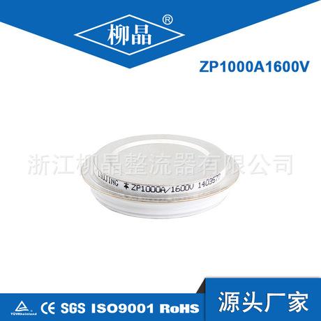 数控车床整流器组件ZP1000A1600V 平板整流二极管1000A 凹型外观