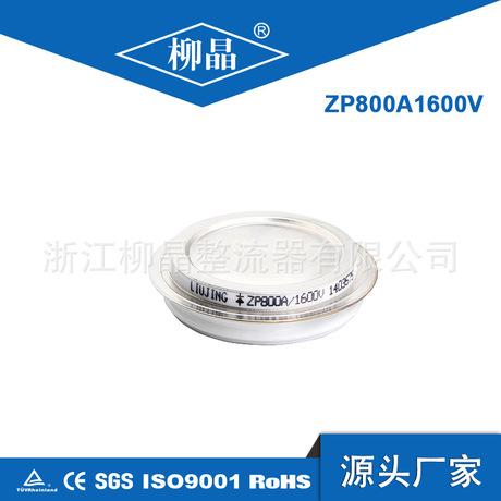 供应ZP800A1800V 软启动配电柜专用二极管800A 大功率整流器件