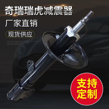 厂家供应汽车减震器 奇瑞瑞虎前减震器避震器 可加工定制
