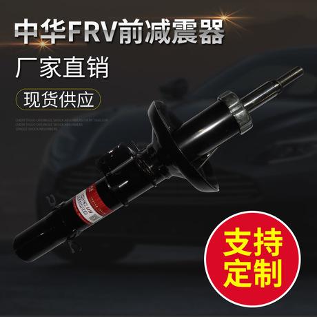 中华骏捷酷宝FRV H330 230前后减震器中华SRV V5 FSV阁瑞斯减震器