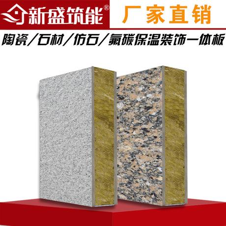 新盛外墙保温装饰一体板 仿花岗岩一体板