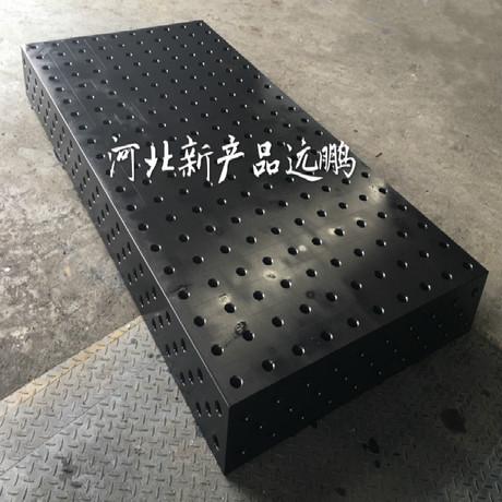 河北远鹏新产品渗氮三维柔性焊接平台