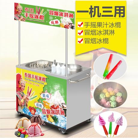 小型商用手摇冰棍机冒烟冰淇淋机 网红摇摇小冰棒冒烟冰激凌设备