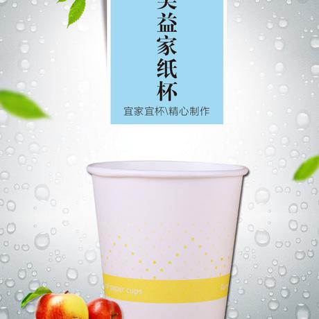 厂家直销美益家 加厚纸杯 230ml 一次性广告纸杯 热饮杯可印logo