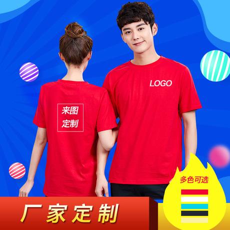 纯棉圆领短袖休闲工作服厂家定制男式空白T恤文化广告衫印字logo