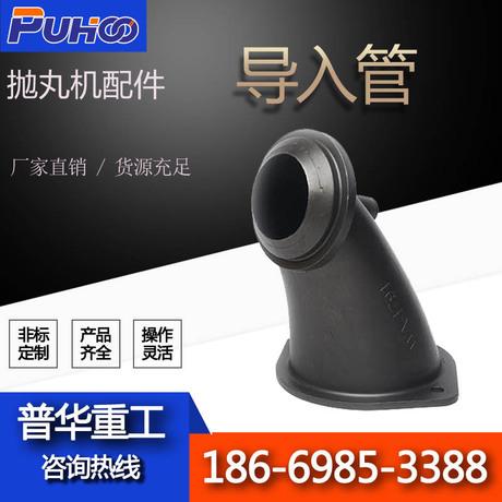 批发抛丸机配件导入管 耐磨导入管 多规格型号配件导入管 可定制
