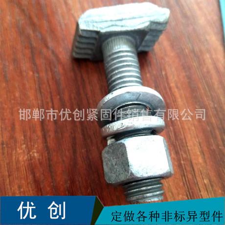 厂家生产销售8.8级哈芬槽螺丝_幕墙专用螺丝_T型螺栓_现货供应