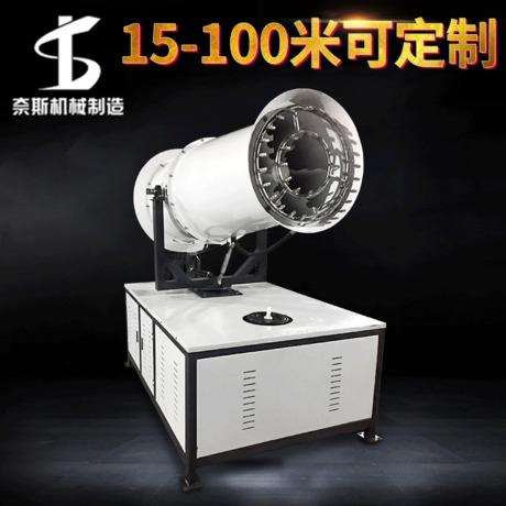 工地除尘雾炮机30/60米自动防尘除湿环保喷雾机高射程降尘雾化机