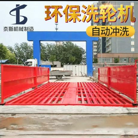 洗车平台建筑环保洗轮机工地自动洗车设备工程车辆全自动洗车机