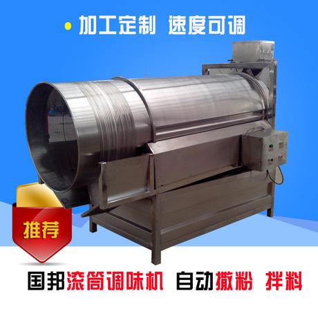 八角调料桶调料机调味机 大型喷油滚筒式八角调味机调料机