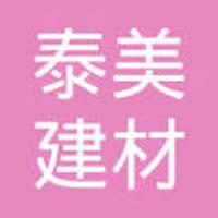 天津泰美建材贸易有限公司