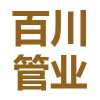 天津市百川管业有限公司