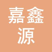 天津嘉鑫源钢铁有限公司