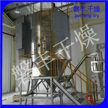 牛初乳粉用离心喷雾干燥机 罗汉果提取液用压力喷雾干燥机