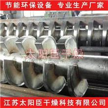 品质保障 高分子材料干燥机,桨叶干燥机,太阳臣污泥处理
