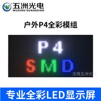 p5p6p8户外显示屏_五洲_P4户外全彩led显示屏节能大屏_销售厂家