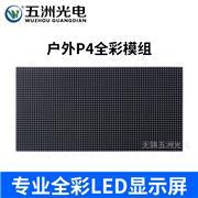 P4户外全彩led显示屏节能大屏_五洲_led户外大屏幕_直销厂家