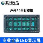 led户外大屏幕_五洲_P4户外全彩led显示屏节能大屏_现货企业