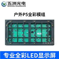 p5p6p8户外显示屏_五洲_P5户外全彩led显示屏节能大屏_商家设备