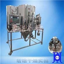 罗汉果提取液压力喷雾干燥机 牛初乳粉喷雾造粒干燥机 喷雾烘干机