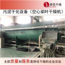 环保浮石粉干燥机 节能型浮石粉烘干机 优质空心桨叶干燥机