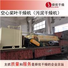 节能型浮石粉烘干机 优质空心桨叶干燥机