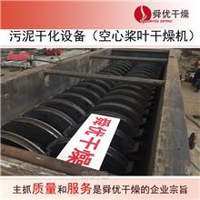 环保浮石粉干燥机  优质空心桨叶干燥机 污泥干燥机