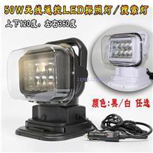 LED车载遥控探照灯汽车led转向灯越野车边灯强光无线遥控搜索灯