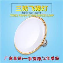 LED三防飞碟灯 隔水球泡灯 大功率led球泡灯 led节能灯泡E27