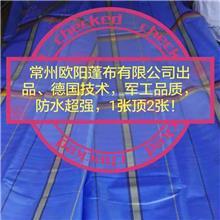 篷布 帆布厂家供应_常州欧阳蓬布批发订制
