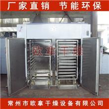 厂家定制直销热风循环烘箱,药品、食品恒温干燥箱,干燥设备