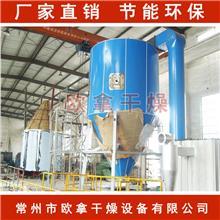 发酵乳干燥机,发酵乳干燥设备发酵乳专用干燥机生产厂家