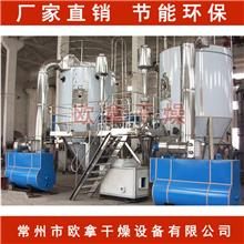 直销 高速离心喷雾干燥机,食品血液鸡蛋可可粉速溶茶,溶液干燥机设备
