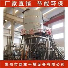 厂家供应速溶茶粉喷雾干燥机 牛奶喷粉塔 胶原蛋白实验室离心喷雾干燥机