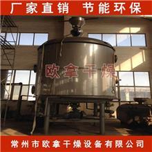 供应连续式盘式干燥机 固体饮料农副产品干燥机 玉米胚芽红茶粉烘干机