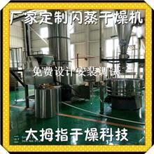 联苯胺黄专用烘干机、联苯胺黄专用旋转闪蒸烘干机、联苯胺黄干燥机