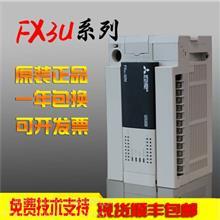 日本三菱第三代FX3系列功能介绍FX3U-80MT/ES-A
