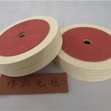 【毛线轮】毛毡轮规格一般180mm直径支持定做羊毛抛光轮