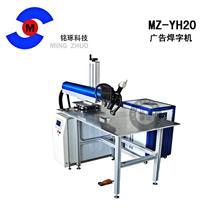 广告激光焊字机,上海LED招牌字激光焊机,镀锌板激光点焊机价格