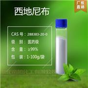 西地尼布马来酸盐857036-77-2 含量99% 当天可发货  库存清仓