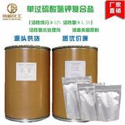 单过硫氢钾复合盐  过一硫氢钾  过硫氢钾 厂家直销水质改良剂原粉 70693-62-8