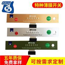 智德兴PET薄膜面板厂家 FPC PCB开关定做 特种薄膜开关定制 LED背光薄膜开关